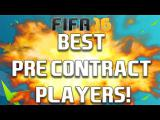 FIFA 16 -  BEST PRE-CONTRACT PLAYERS! FREE PLAYERS!